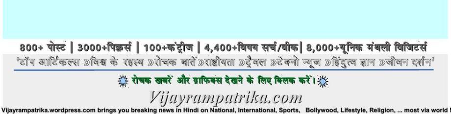 Visit us on fb.com/vijayrampatrika